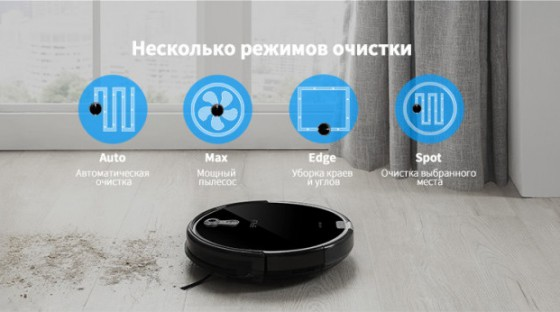 режимы работы iLife A8